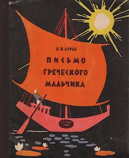 """С. Я. Лурье """"Письмо греческого мальчика"""""""