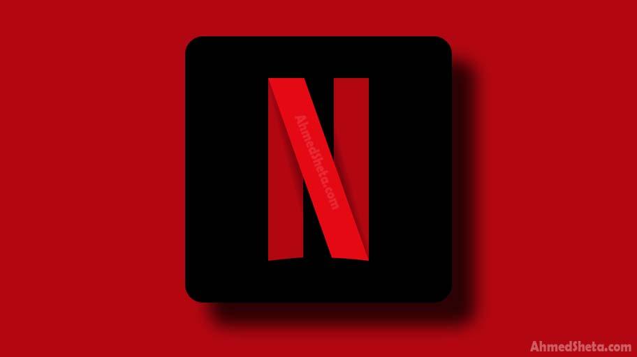 شرح وتحميل تطبيق نت فلكس Netflix لمشاهدة أحدث الأفلام والمسلسلات على الأندرويد