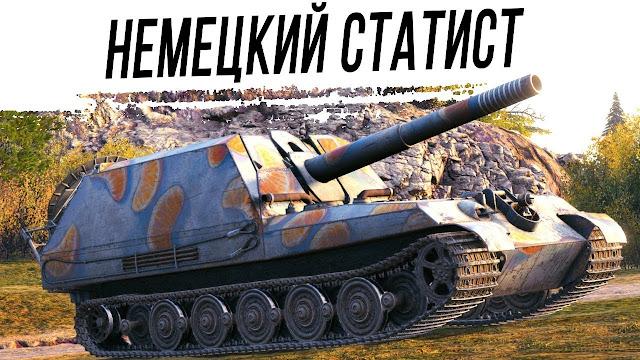 Немецкий СТАТИСТ | G.W. Tiger