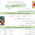 ورقة عمل لدرس تراث فلسطيني للصف الثاني الفصل الأول