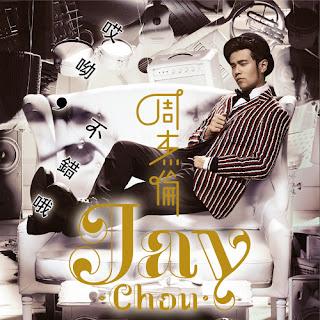 Jay Chou 周杰倫 - Rhythm of The Rain 聽見下雨的聲音 Lyric with Pinyin