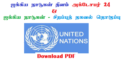 TNPSC Current Affairs & GK: United Nations Day (October 24) & United Nations Notes in Tamil - PDF