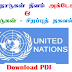 United Nations Day (October 24) & United Nations Notes in Tamil - PDF