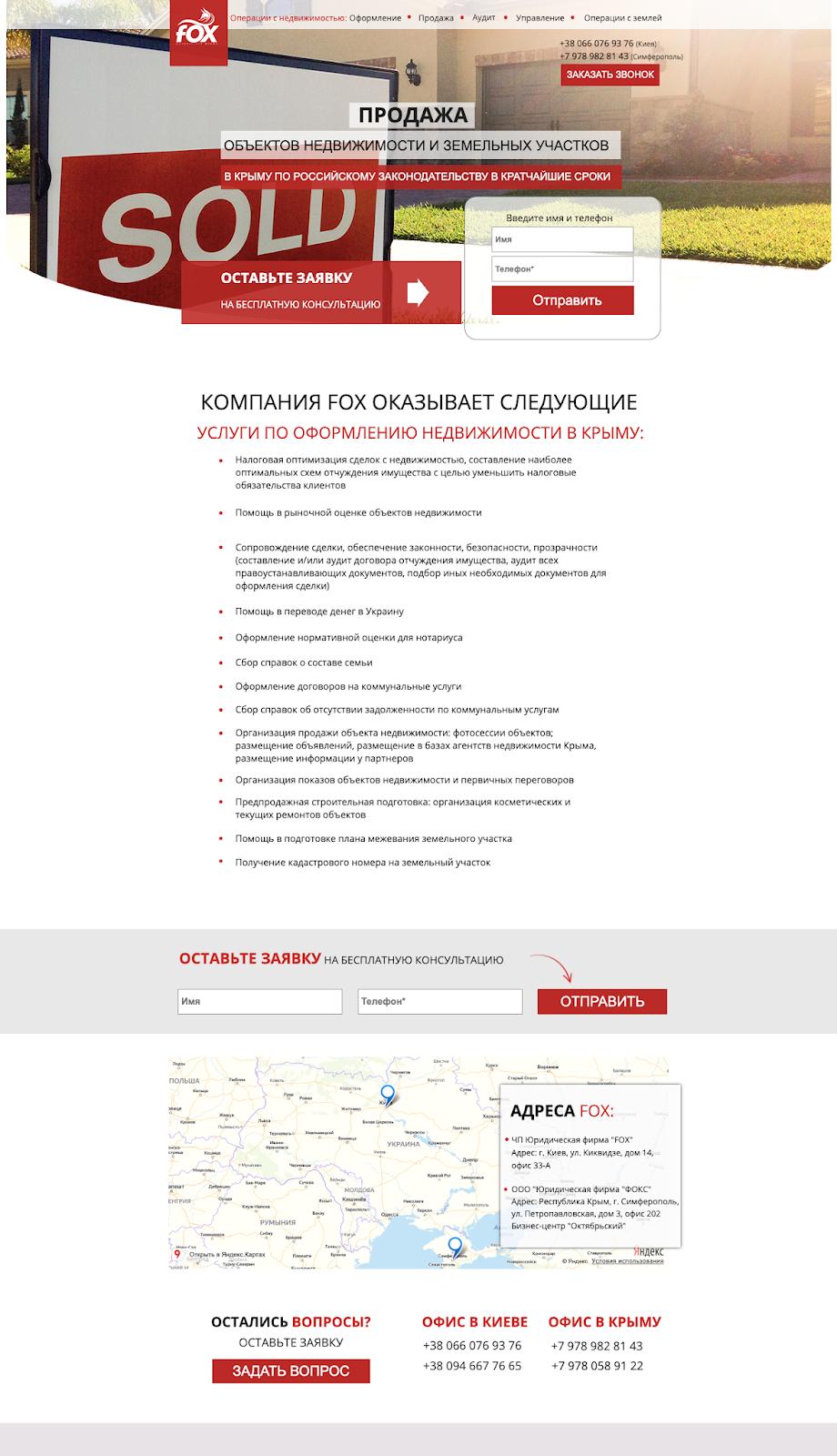 Розробка веб-сайту послуги з продажу, оформлення, управління нерухомістю (ng0101069)