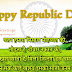 [+26 January+] Republic Day Hindi Message, Wishes, Quotes and Whatsapp Status Wallpapers