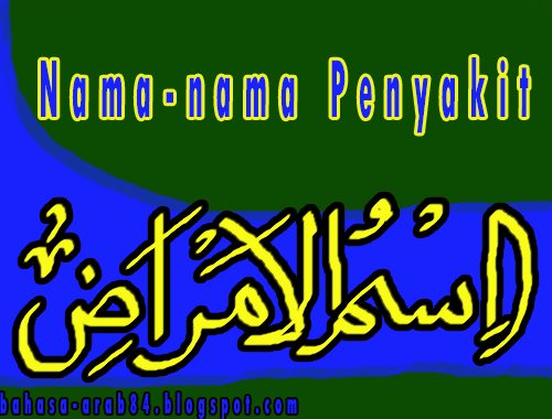 Aku Ingin Belajar Bahasa Arab