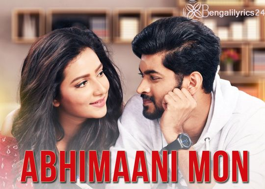 Abhimaani Mon - Prem Ki Bujhini