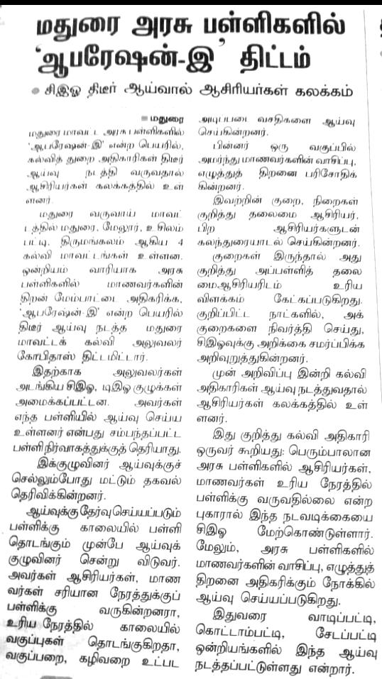 """அரசு பள்ளிகளில் """"ஆபரேஷன் - இ"""" திட்டம்!! CEO திடீர் ஆய்வால் ஆசிரியர்கள் கலக்கம்!!"""