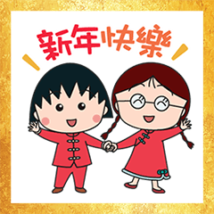 Chibi Chibi Maruko-chan CNY Stickers