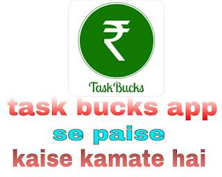 task bucks loot trick