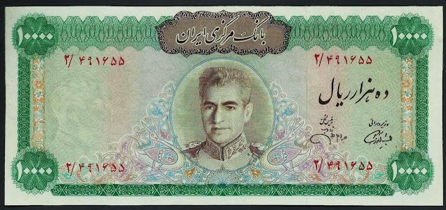 Iran Currency 10000 rials banknote Shah