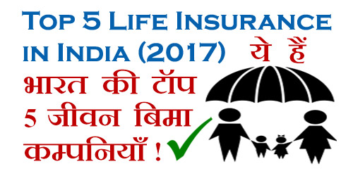 Top 5 Life Insurance Companies in India