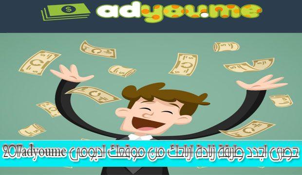اديومى adyou.me