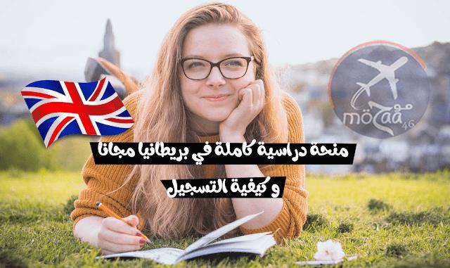 منحة دراسية كاملة للدراسة في بريطانيا مجانا