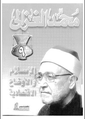 تحميل كتاب الإسلام والاوضاع الاقتصادية pdf للامام الغزالي