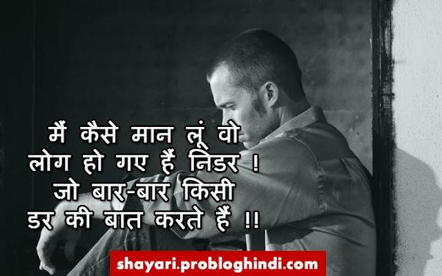 sad shayari image hd