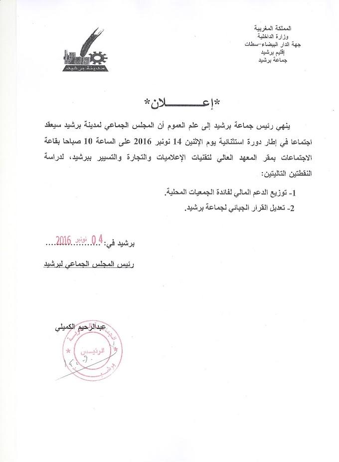 المجلس الجماعي لمدينة برشيد يعلن عن دورة استثنائية