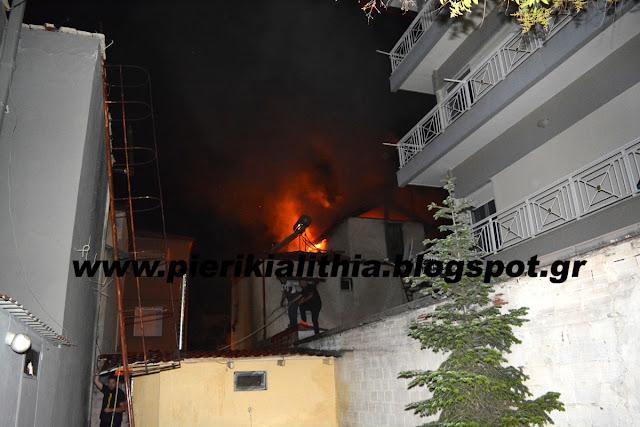 Πυρκαγιά σε σπίτι στην Κατερίνη (ΦΩΤΟ)