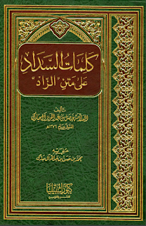 Kitab Fikih Hanbali, Kalimat al-Sadat 'Ala Matan al-Zad