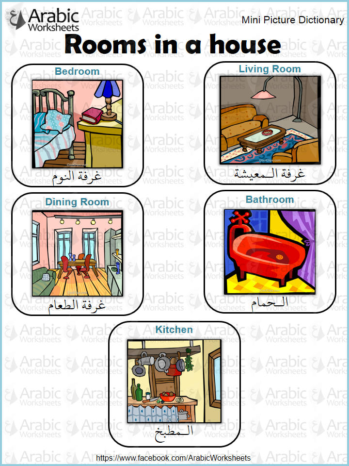 arabic and islamic blog arabic mini picture dictionary. Black Bedroom Furniture Sets. Home Design Ideas