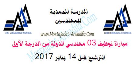 المدرسة المحمدية للمهندسين مباراة توظيف 03 مهندسي الدولة من الدرجة الأولى. الترشيح قبل 14 يناير 2017