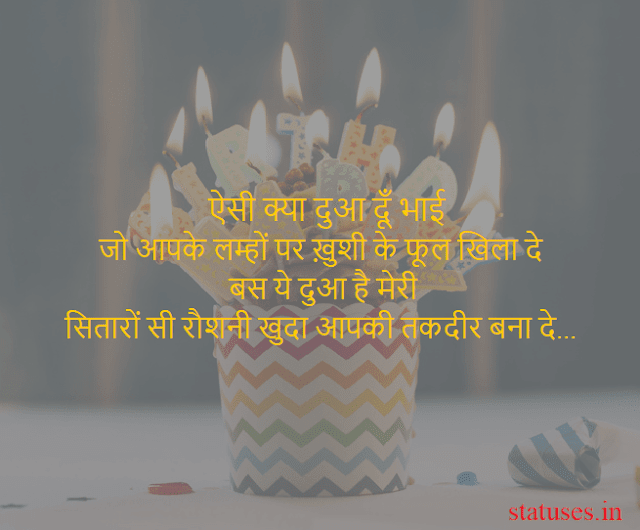 Attitude Birthday Shayari For Brother In Hindi