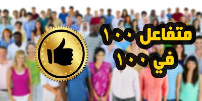 ملف يحتوي على اكثر من 100 جروب groups فيسبوك 2016-2017 للتحميل مجانا