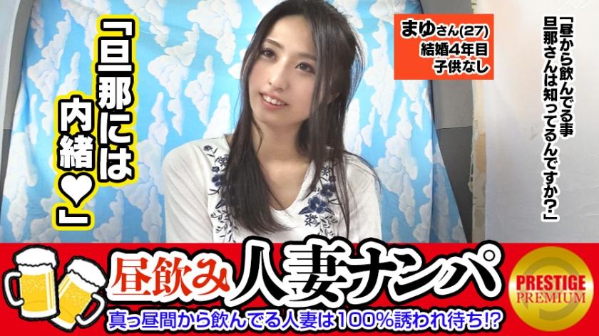 CENSORED 300MAAN-095 真っ昼間から飲んでる人妻は100%誘われ待ちwww関西弁が可愛い美人奥様まゆさん(28歳) (HD mp4), AV Censored