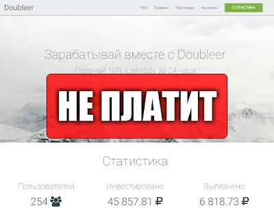 Скриншоты выплат с хайпа doubleer.com