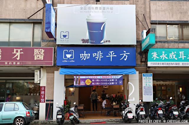 IMG 8393 - 台中西屯│咖啡平方中科店*台中首間分店新開幕。沒有什麼事是一杯好咖啡解決不了的