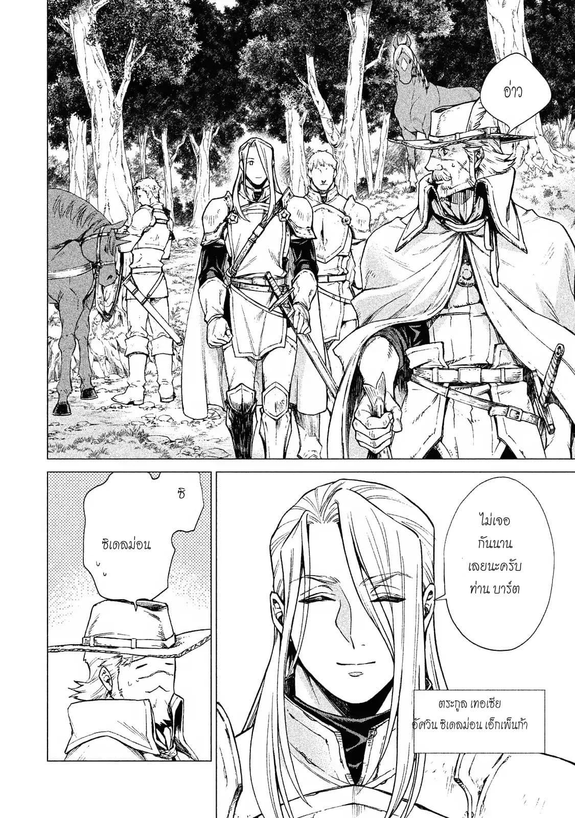 อ่านการ์ตูน Henkyou no Roukishi - Bard Loen ตอนที่ 2 หน้าที่ 4