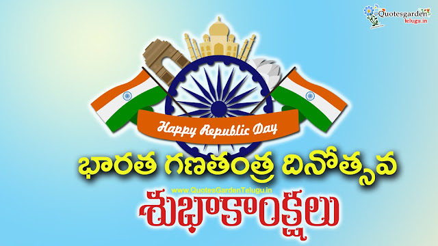 Telugu Republic Day Greetings images wishes slogans 2019