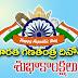 Telugu Republic Day Greetings images wishes slogans 2019