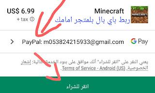 طريقة ربط حساب باي بال في متجر جوجل بلاي الطريقة الصحيحة 2019 Google PayPal