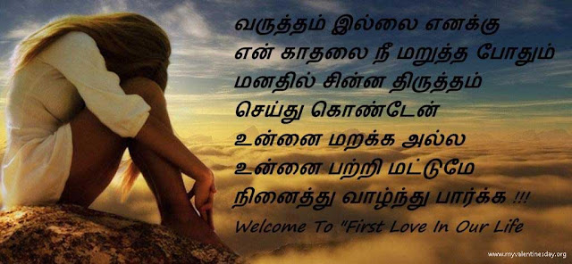 Lovers Day Images In Tamil