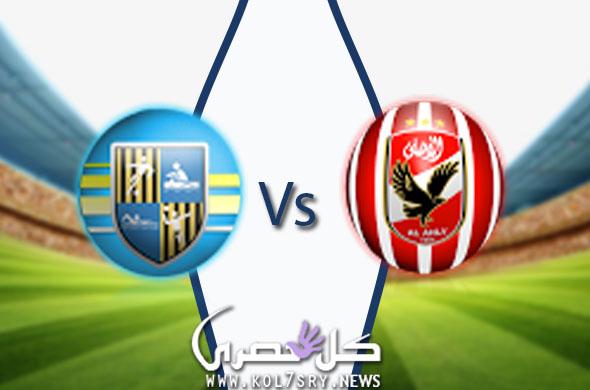 مشاهدة مباراة الاهلي والمقاولون العرب بث مباشر اليوم