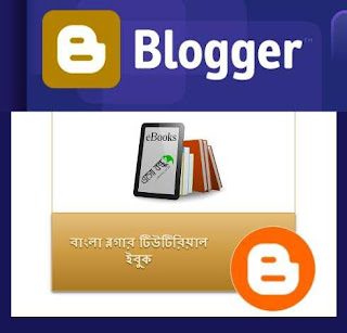 Downlaod Bangla Blogger Tutorial eBook
