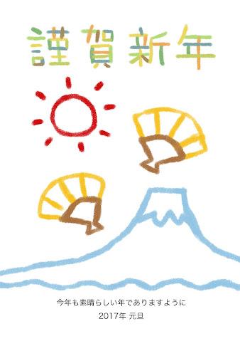 富士山と初日の出のお絵描き年賀状