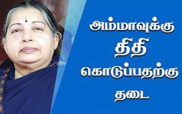 TTV Dinakaran Speech about Jayalalitha & Two Leaves
