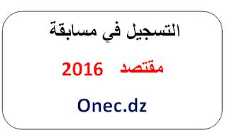 التسجيل في مسابقة مقتصد 2016