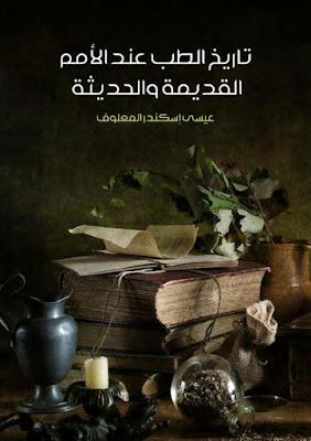 كتاب تاريخ الطب عند الأمم القديمة والحديثة pdf عيسى إسكندر المعلوف