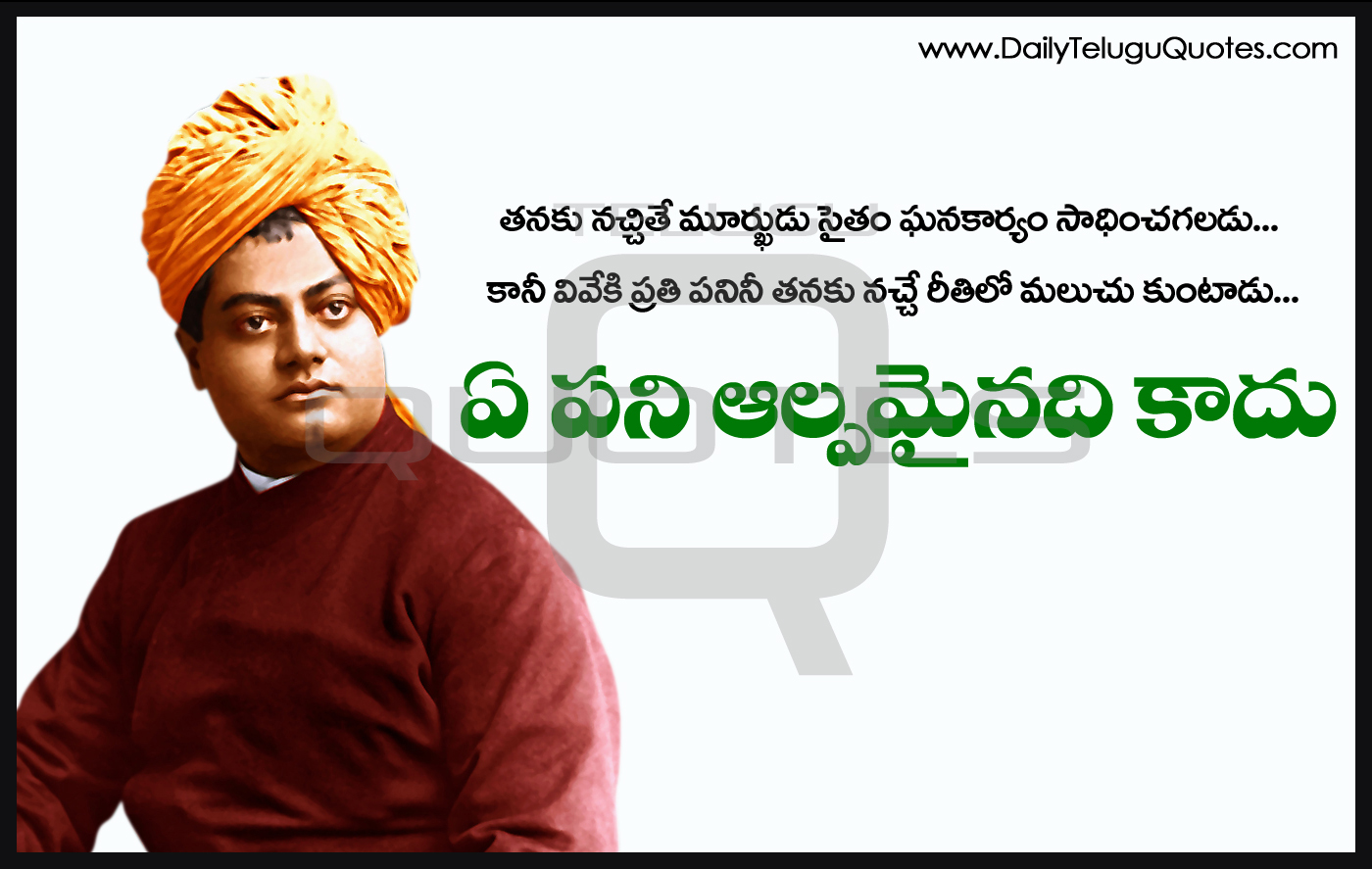 vivekananda quotes in telugu pdf