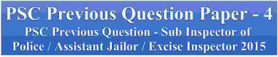 PSC Previous Question - Sub Inspector of Police / Assistant Jailor / Excise Inspector 2015