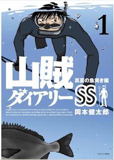[岡本健太郎] 山賊ダイアリーSS 第01巻