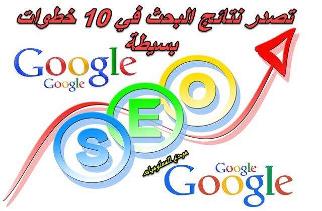 كيفية تحسين SEO موقعك الإلكتروني و تصدر نتائج البحث في 10 خطوات بسيطة