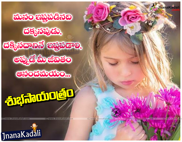 Here is a Latest Telugu Language Good Evening Sayings for Best Friends online, top popular new and best telugu new good evening quotations free images, awesome telugu language good evening cards & Greetings, Happy Cool Evening Quotes in Telugu language , Telugu subha saayantram images messages online photos free