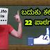 ಬದುಕು ಕಲಿಸಿದ 22 ಪಾಠಗಳು - Lessons Taught by Life - Life Quotes in Kannada -