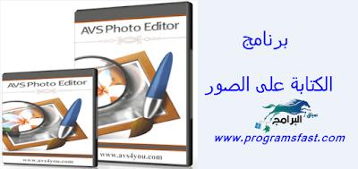 برنامج الكتابة على الصور للكمبيوتر اخر اصدار مجانا avs photo editor