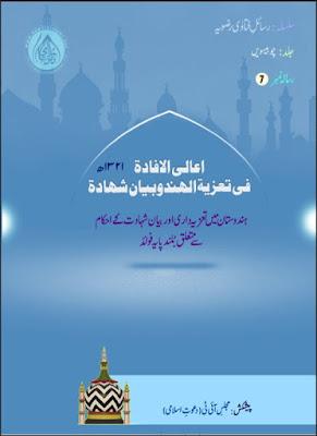 Download: Hindustan me Taziya-Dari Aur Bayan-e-Shahadat k Aehkam pdf in Urdu