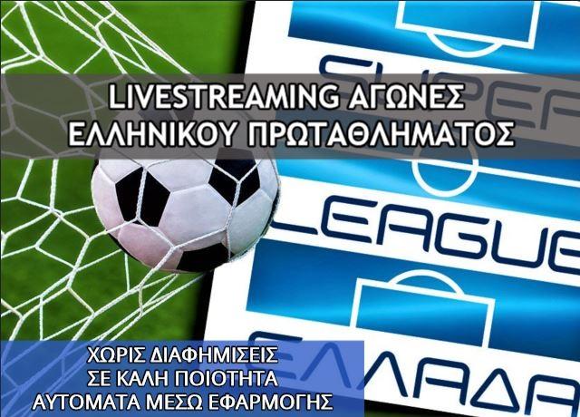 οδηγός παρακολούθηση αγώνων ελληνικού πρωταθλήματος link